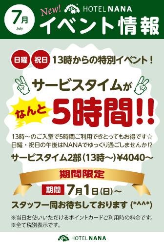 日曜・祝日サービスタイム5時間イベント開始!!