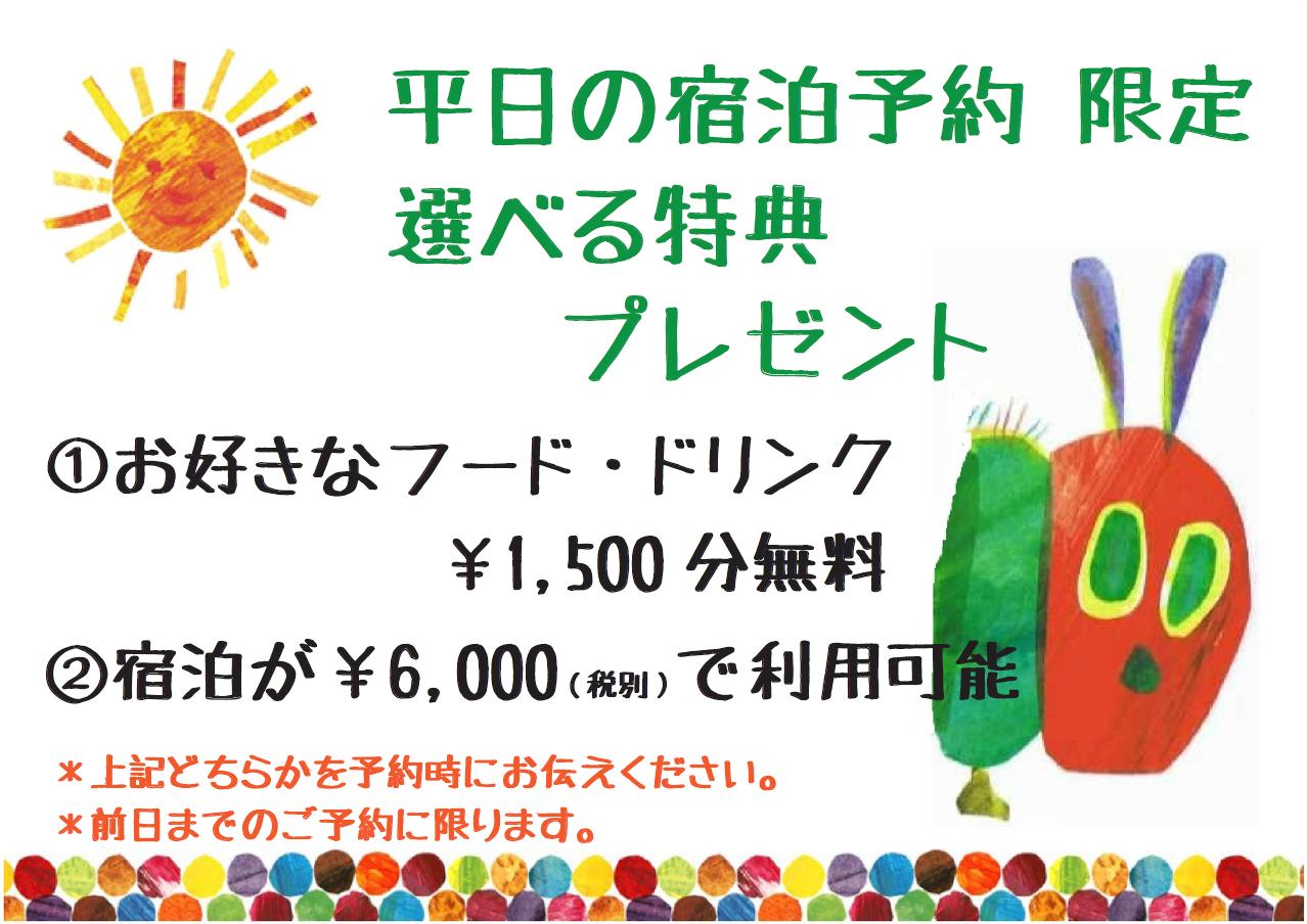 平日の宿泊予約限定!選べる特典プレゼント☆