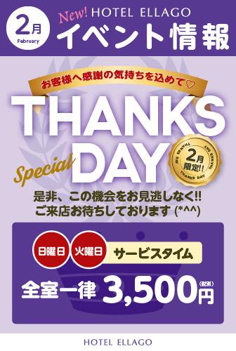 2月限定 SPECIAL THANKS DAY 開催!!