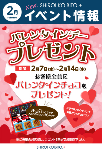 バレンタインデーイベント開催♡
