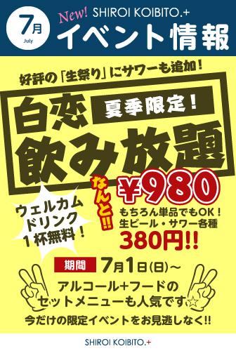 夏季限定 白恋飲み放題イベント!!