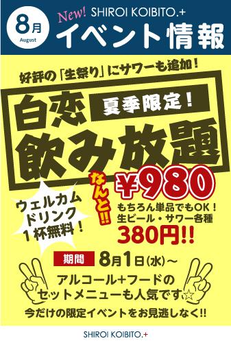 8月限定 白恋飲み放題イベント!!