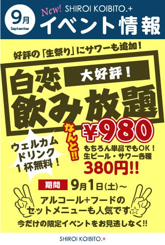 9月限定 白恋飲み放題イベント!!