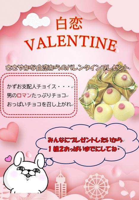 バレンタイン イベント!