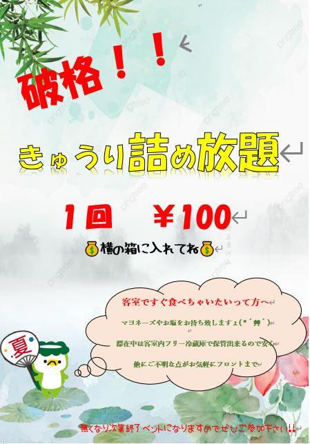 突発イベント!!きゅうり詰め放題!