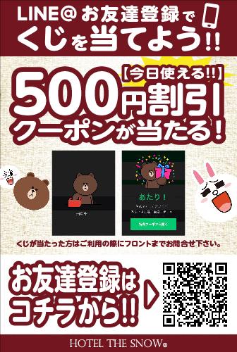 1月12日、LINE@がついにスタート!!