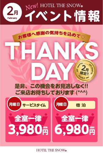 2月限定 THANKS DAY 開催!!
