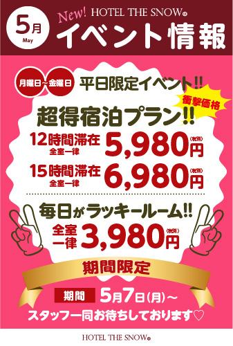 【5月】月~金は平日限定イベント!!【衝撃価格】