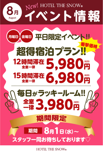 【8月】月~金は平日限定イベント!!【衝撃価格】