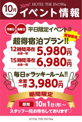 【10月】月~金は平日限定イベント!!【衝撃価格】