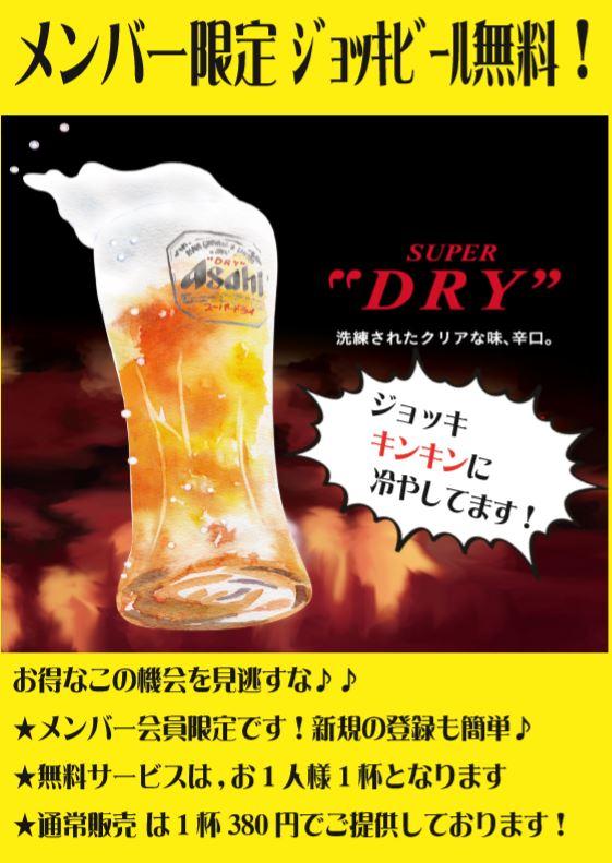 【7~9月】メンバー限定ジョッキビール無料!